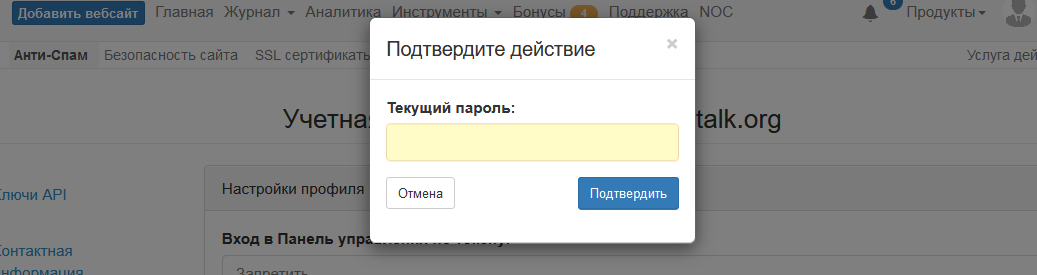 Password request