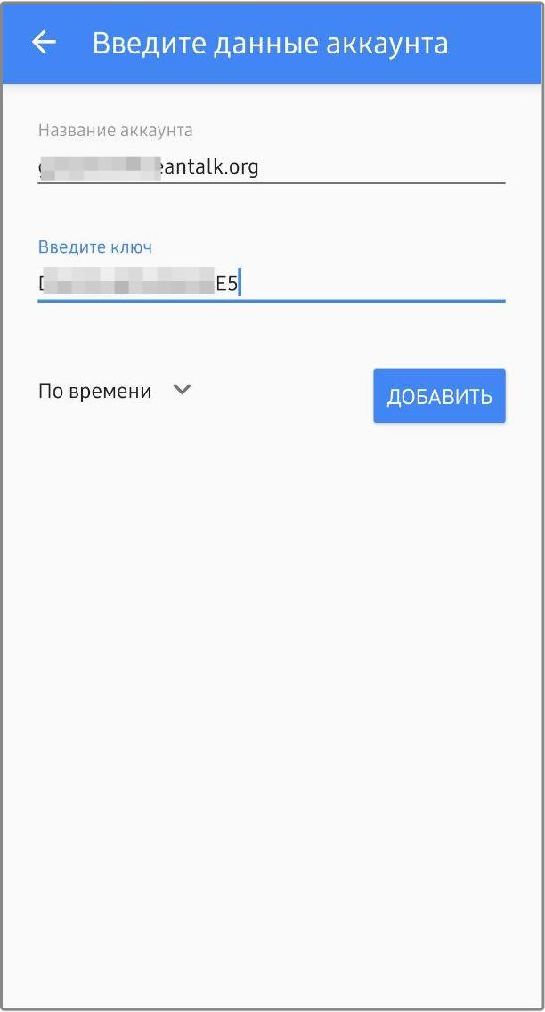 SCREEN-OF-ANDROID-APP-MANUAL-CREDENTIALS-ENTERED
