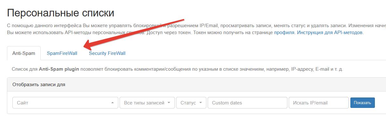 Персональные списки SpamFireWall