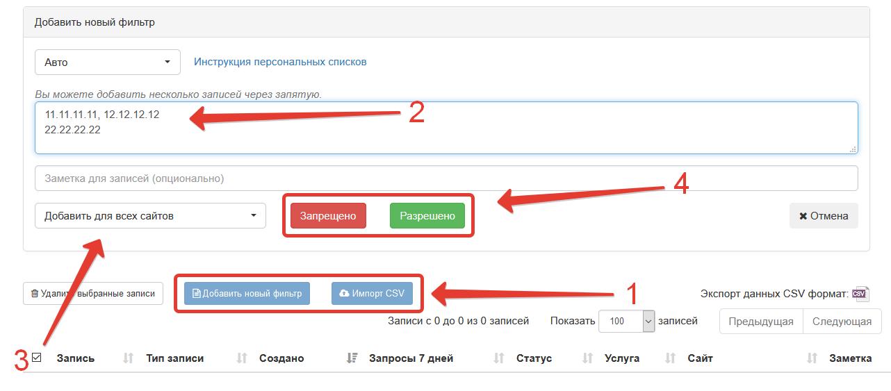 Добавление фильтров в Персональные списки SpamFireWall