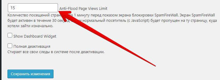 антифлуд настройки плагина вордпрес WordPress