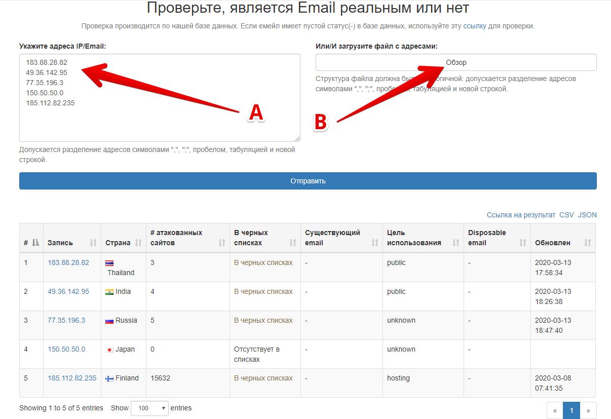 интерфейс для массовой проверки IP-адресов