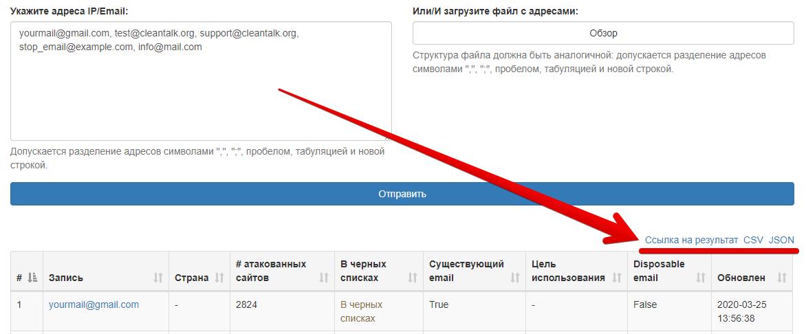 массовая проверка IP и почтовых адресов ссылки для сохранения результатов