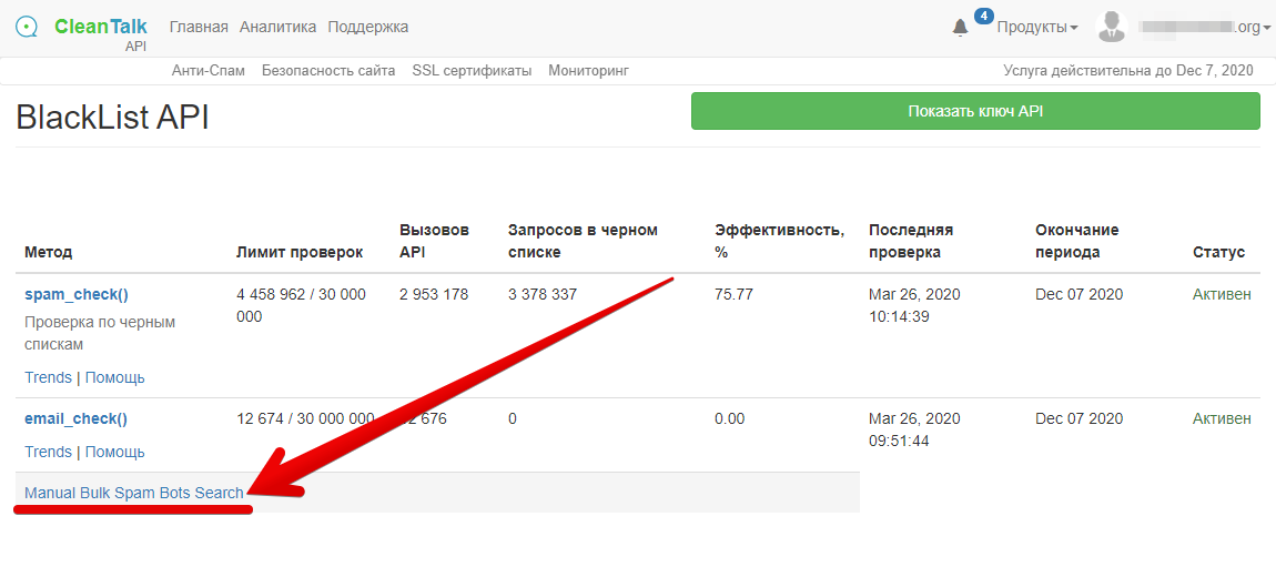 консоль BlackList API CleanTalk ссылка массовая проверка спам-ботов