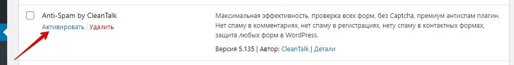Активация анти-спам плагина на WordPress