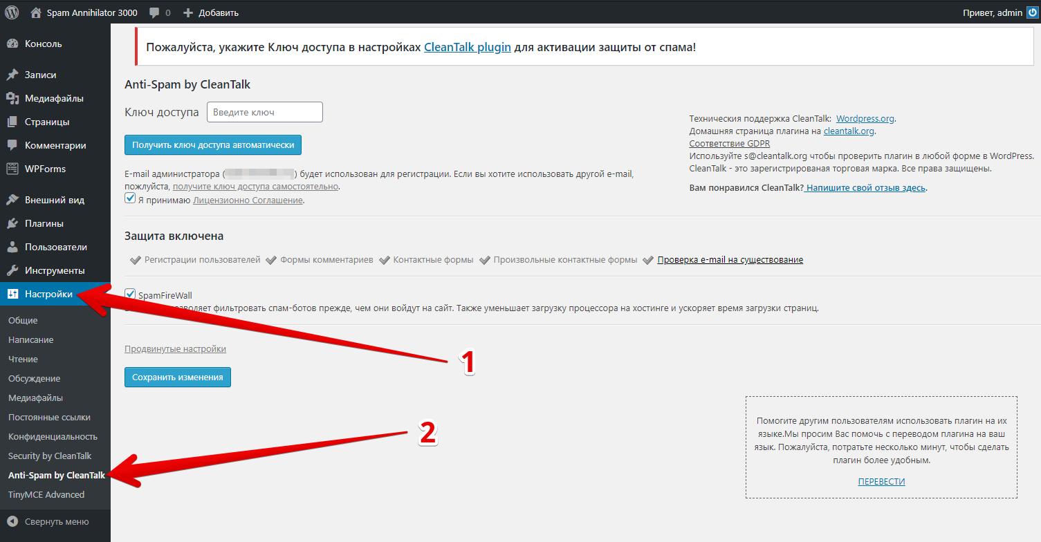 Настройки анти-спам плагина на WordPress