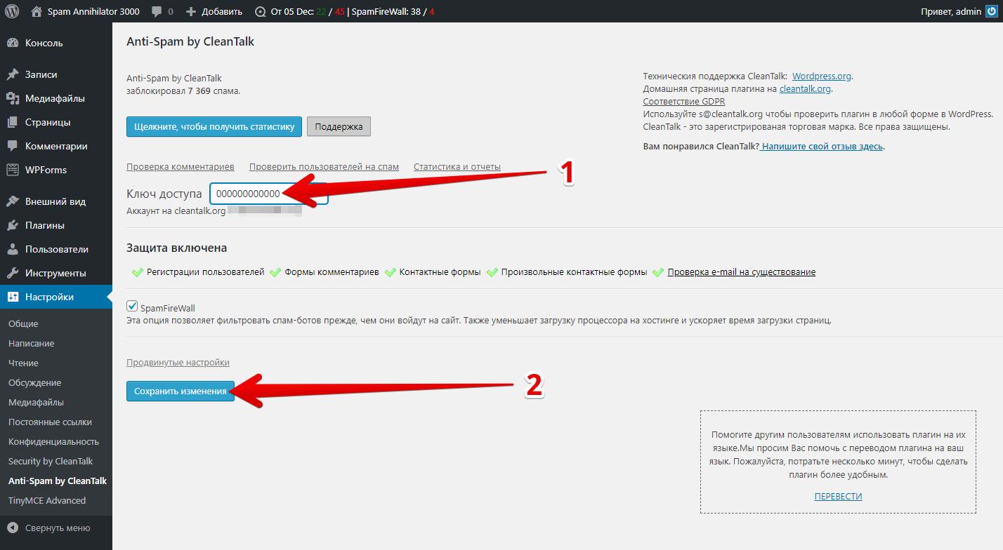 Параметры анти-спам плагина на WordPress